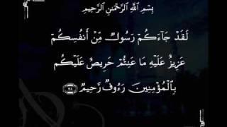 Ayat Hafazan SMK |Surah at taubah 128 129