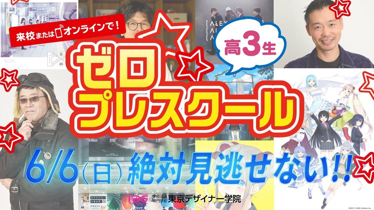 【6/6開催】SPイベント「ゼロプレスクール」予告