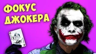 КАРТОЧНЫЙ ФОКУС ДЖОКЕРА Простой эффектный фокус с секретом Бугага