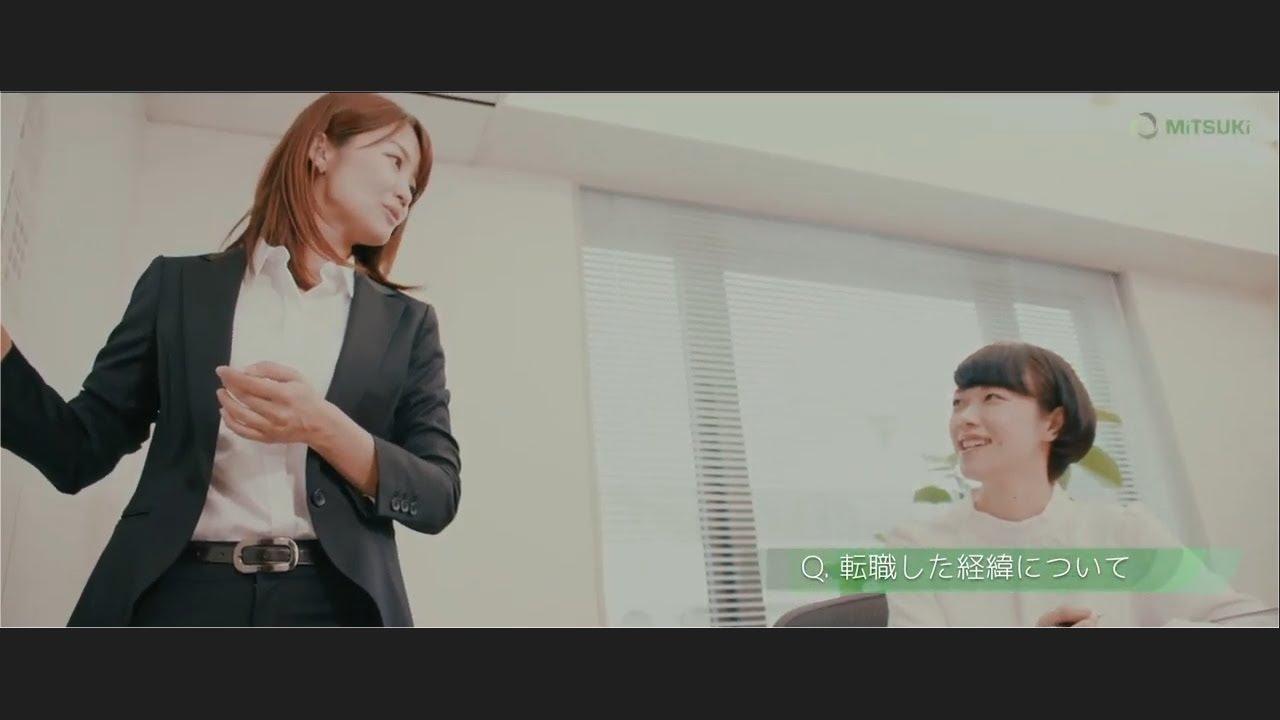 みつきコンサルティング企業紹介PV