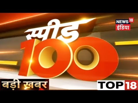 स्पीड 100 - 31st August 2017 - News18 India