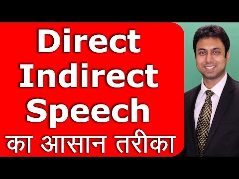 Direct Indirect Speech | Narration | English Grammar In Hindi | Awal