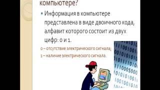 кодирование информации 1