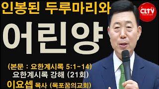 CLTV 파워시리즈ㅣ이요셉 목사의 요한계시록 강해 (21회)ㅣ'인봉된 두루마리와 어린양'