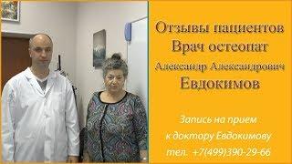 Отзыв о методе лечения остеопатия. Отзыв пациента врача остеопата Евдокимова