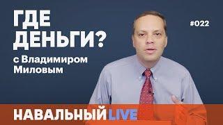 Президент Путин неизбежно будет повышать налоги и поборы. Президент Навальный — снижать. Выбирайте!