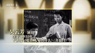 【我的电影故事】我的电影故事——吴云芳:为祖国的电影事业添上一砖一瓦