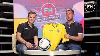 Україна - Чехія. Скорофутбол
