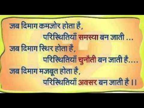 Hindi motivational & inspiring quotes - VidInfo