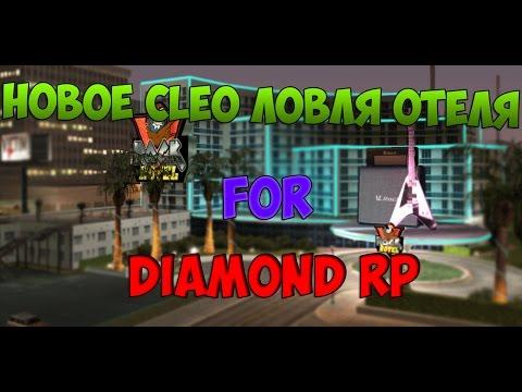[Обзор CLEO#16] НОВАЯ ЛОВЛЯ ОТЕЛЕЙ ДЛЯ DIAMOND-RP.