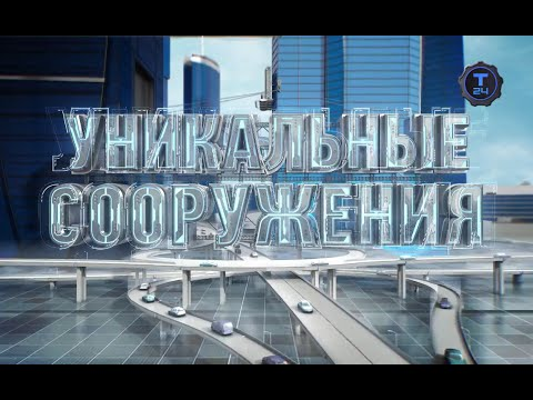 """Уникальные сооружения. Нефтепровод """"Дружба"""""""