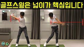 [골프맨] 스윙의 크기보다는 넓이에 집중 할 때 비거리…