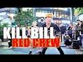 홍대 걷고 싶은 거리 연합 버스킹 - KILL BILL (브라운아이드걸스) @ 180511 홍대 거리공연 직캠 By SSoLEE
