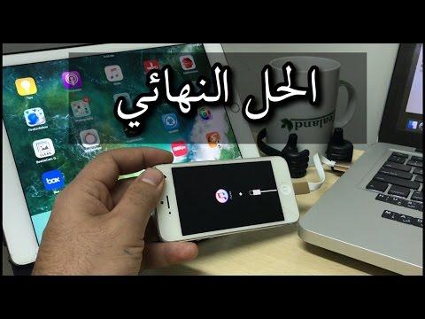 الحل النهائي لمشكلة تعليق الايفون او الايباد على شعار الايتونز وفتحه بدون فورمات (جديد 2017)