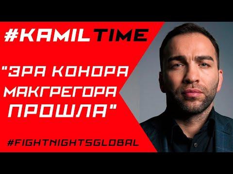 """""""ЭРА КОНОРА МАКГРЕГОРА ПРОШЛА"""" #KAMILTIME"""