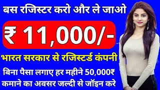 बस रजिस्टर करो और ले जाओ 11000/- ₹, Earn Money Online, Make Money ओर Free Paytm Cash कमाओ लाखो में
