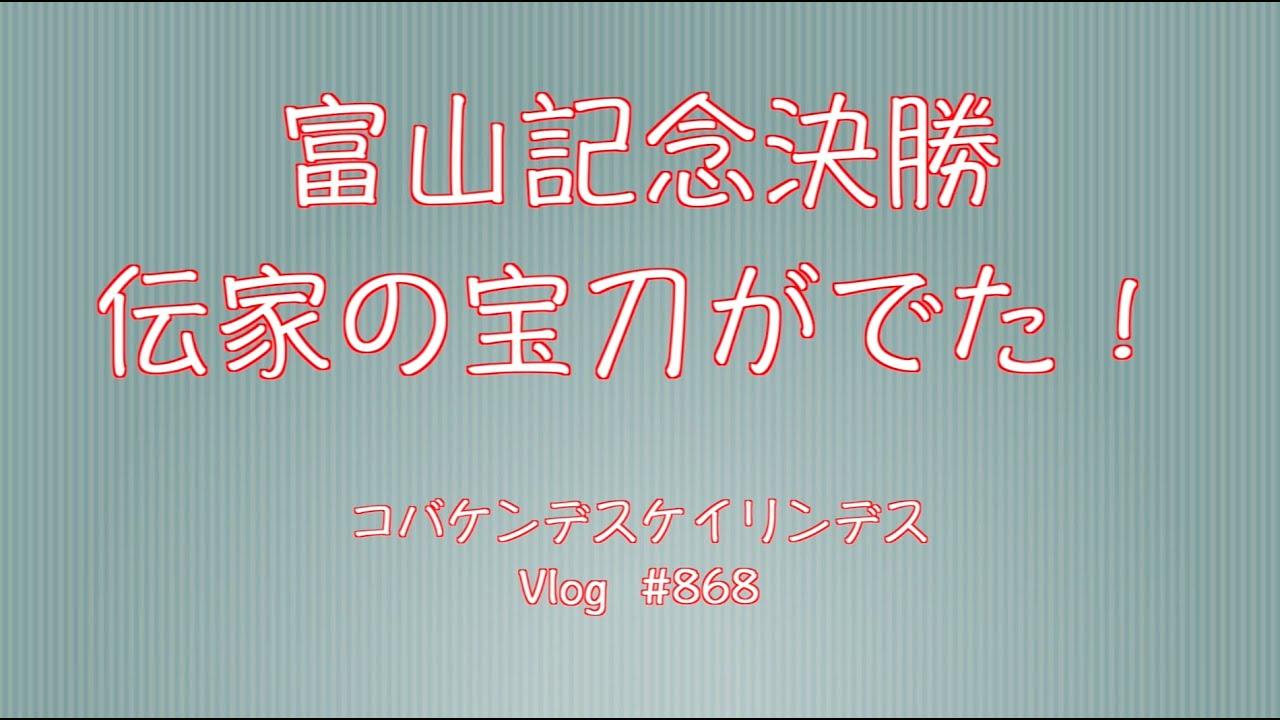 【競輪】富山記念決勝戦ふり返りコバケンデスケイリンデス