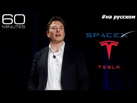 Tesla и SpaceX: Промышленная империя Илона Маска (На русском)