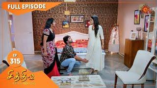 Chithi 2 - Ep 315 | 17 June 2021 | Sun TV Serial | Tamil Serial