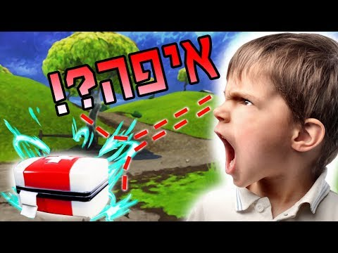 הילד הזה השתגע!! - ילדים ישראלים בפורטנייט - (קורע מצחוק)