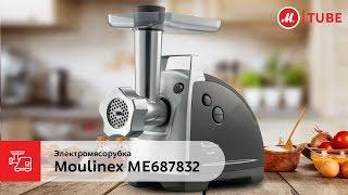 Обзор электромясорубки Moulinex ME687832 от эксперта «М.Видео»
