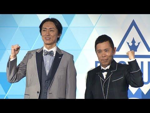 「PRODUCE 101」、吉本とのコラボで日本進出