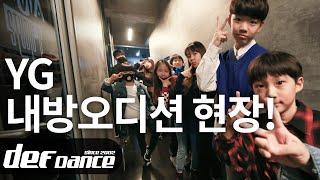 [데프실용음악학원] YG 엔터테인먼트 내방오디션 현장!…