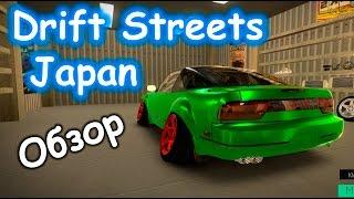 DRIFT STREET JAPAN || ОБЗОР ||  v20160103