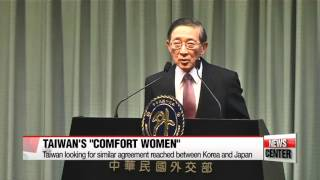 Taiwan to meet with Japan early next year on issue of wartime sexual slavery