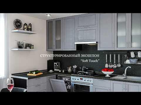 Модульная кухня ФВ-88.4 ⭐ Купить в Москве и области