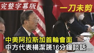中美阿拉斯加首輪會面  中方代表楊潔篪16分鐘談話(完整字幕版)|20210319|TVBS新聞|CC字幕