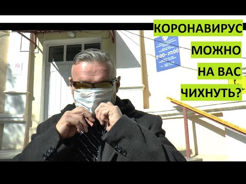 Крым. Севастополь. Коронавирус. Боимся? ОПРОС