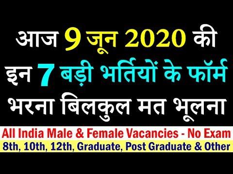 9 जून की 7 बड़ी भर्तियां #577 || Latest Government Jobs 2020