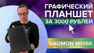 ГРАФИЧЕСКИЙ ПЛАНШЕТ ЗА 3000 РУБЛЕЙ. Обзор Gaomon M106K