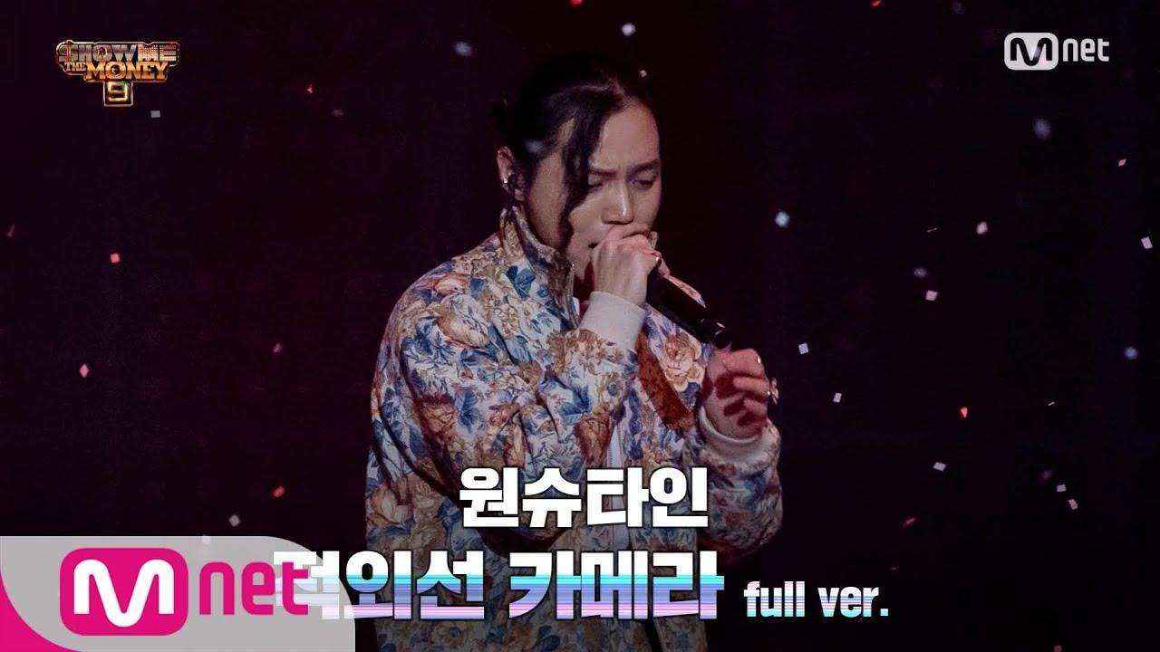[ENG] SMTM9 [8회/풀버전] '적외선 카메라' - 원슈타인 @본선 full ver. EP.8 201204