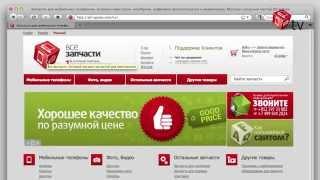 Интернет-магазин ВСЕ ЗАПЧАСТИ(, 2014-04-15T11:51:57.000Z)