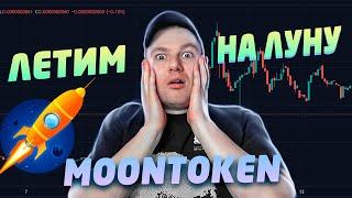 Обзор проекта MoonToken на BSC. Покупаем токены MOONTOKEN и делаем х100!?