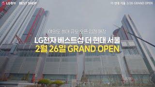 [LG전자 베스트샵] 더 현대 서울
