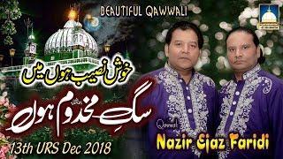 Khush Naseeb Hoon Main Sag e Makhdoom Hoon (NAZIR EJAZ FARIDI QAWWAL)