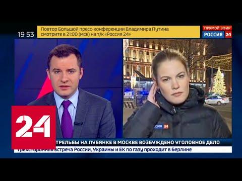 СК возбудил уголовное дело по факту стрельбы у здания ФСБ в Москве - Россия 24