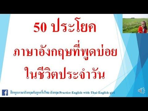 50 ประโยคภาษาอังกฤษที่พูดบ่อยในชีวิตประจำวัน part 1
