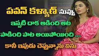 Sri Reddy Serious Warning To Pawan Kalyan | ABN...