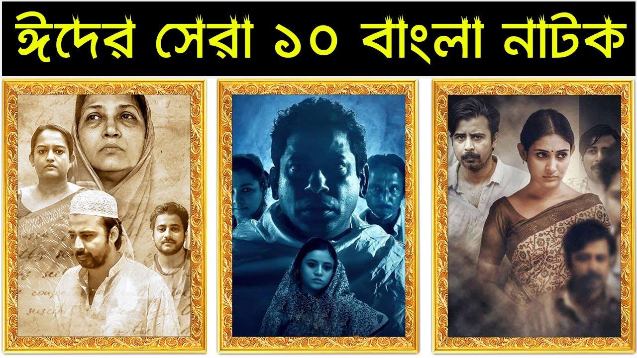 ঈদে মুক্তি পাওয়া সেরা ১০ বাংলা নাটক, ভুলেও মিস করবেন না | Top 10 Eid Ul Adha Natok 2020 | Trendz Now