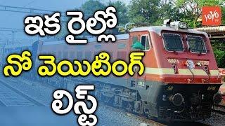 ఇక రైల్లో నో వెయిటింగ్ లిస్ట్ | No More Waiting List to Train Travellers #IRCTC | YOYO TV Channel