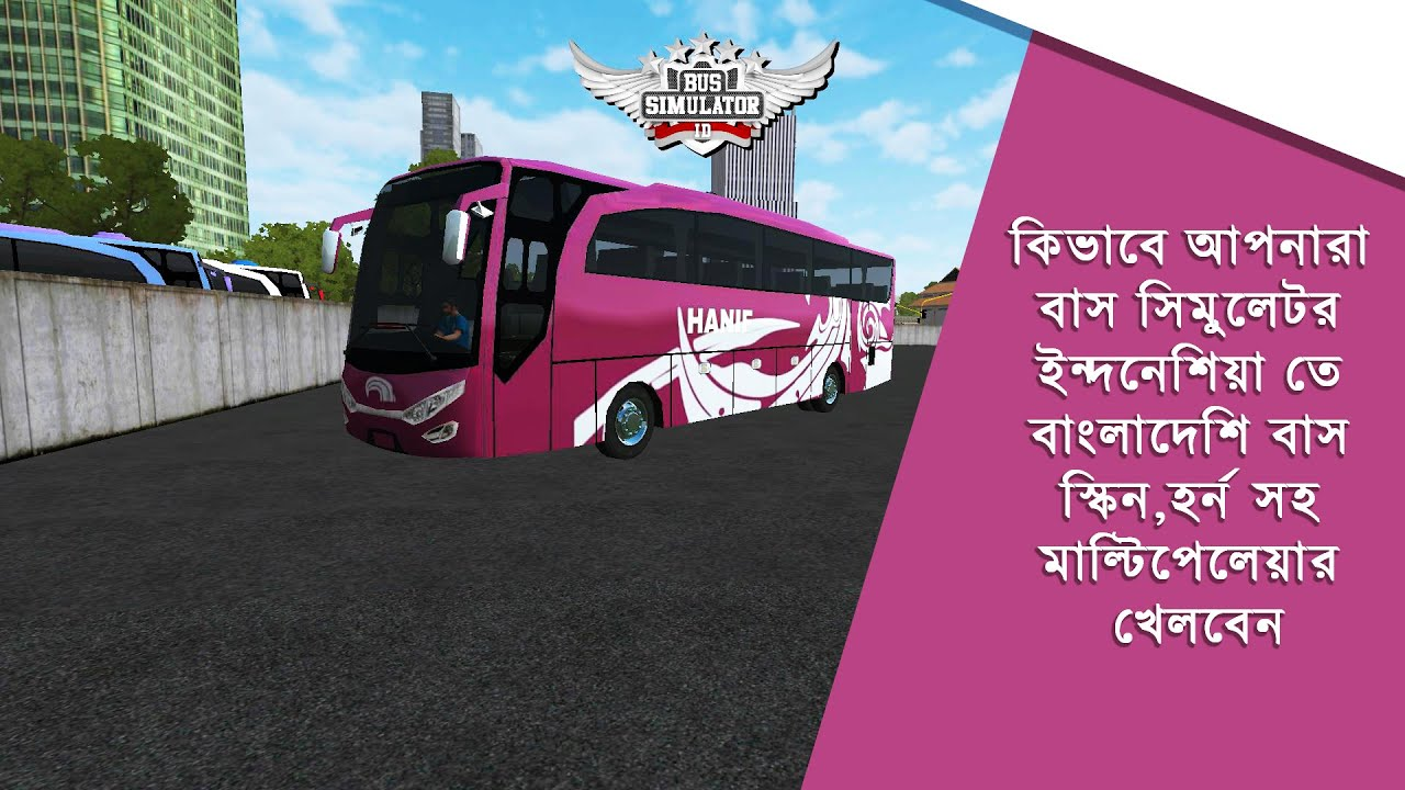 How To play multiplayer on Bussid with Bangladeshi bus skin and horn