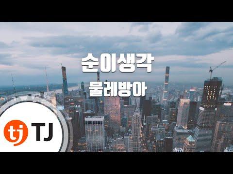 [TJ노래방] 순이생각 - 물레방아(A Water Mill) / TJ Karaoke