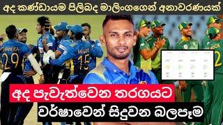 Sri Lanka vs South Africa 2021-2nd ODI|Weather Report|sl vs sa 2021|Sri Lanka Cricket|cricket lokaya