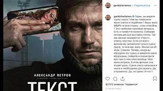 Гарик Бульдог - не куколд, фильм