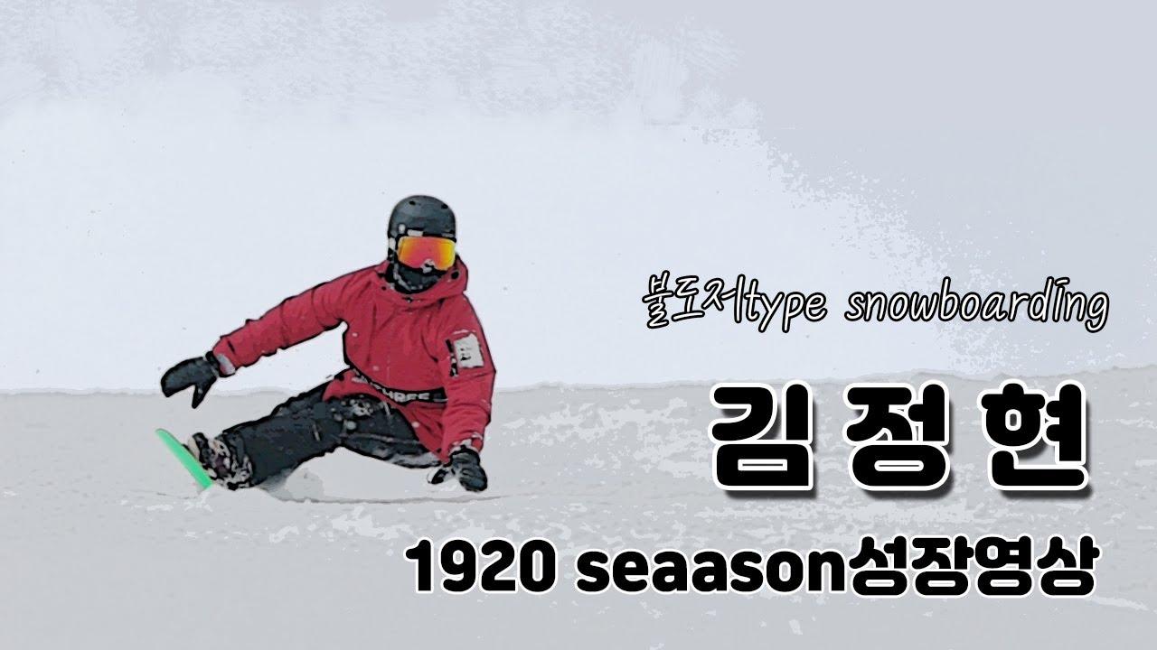 불도저 같은 김정현군 1920 성장&시즌 영상(#snowboard #라이딩 #카빙)