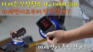 차이슨 무선청소기 디베아 D18 미세먼지 측정결과는?
